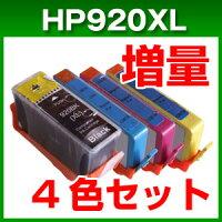 HP920XLの4色セットICチップ付HP920Officejet7500APlus6500A6500Wireless60007000等にHPヒューレットパッカードプリンター用インク互換インク汎用インク再生インクカートリッジインクタンク