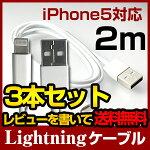 ������̵����3�ܥ��å�2��ȥ�USB�饤�ȥ˥����֥�iphone5,iPodtouch(��5����)iPodnano(��7����)����lightningUSB�����֥�Ĺ��2��ȥ�ι�Ԥ�ֺ������ͽ���ν��ť����ɤˤ��Ŭ��after20130308��