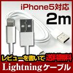 ������̵����2��ȥ�USB�饤�ȥ˥����֥�iphone5,iPodtouch(��5����)iPodnano(��7����)����lightningUSB�����֥�Ĺ��1��ȥ�ι�Ԥ�ֺ������ͽ���ν��ť����ɤˤ��Ŭ��after20130308��