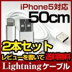 ������̵����2�ܥ��å�50�����USB�饤�ȥ˥����֥�iphone5,iPodtouch(��5����)iPodnano(��7����)����lightningUSB�����֥�Ĺ��50cmι�Ԥ�ֺ������ͽ���ν��ť����ɤˤ��Ŭ��after20130308��