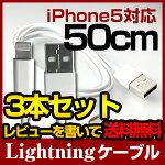 ������̵����3�ܥ��å�50�����USB�饤�ȥ˥����֥�iphone5,iPodtouch(��5����)iPodnano(��7����)����lightningUSB�����֥�Ĺ��50cmι�Ԥ�ֺ������ͽ���ν��ť����ɤˤ��Ŭ��after20130308��