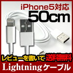 ������̵����50�����USB�饤�ȥ˥����֥�iphone5,iPodtouch(��5����)iPodnano(��7����)����lightningUSB�����֥�Ĺ��50cmι�Ԥ�ֺ������ͽ���ν��ť����ɤˤ��Ŭ��after20130308��