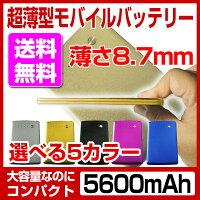 モバイルバッテリー大容量5600mAhスマホ充電器iphoneやスマートフォン、音楽プレーヤー、ゲーム機器に