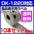 【送料無料】10本セット ブラザー 食品表示用ラベル DK-1220 業務用 互換 ラベルプリンター用 DK1220 賞味期限ラベル DKプレカットラベル ピータッチ 10P03Sep16