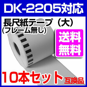 10本セット【送料無料】ブラザー 長尺ラベル DK-2205 業務用 互換 ラベルプリンター用…