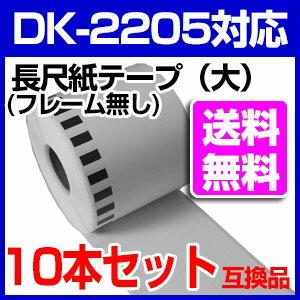 10本セットブラザー 長尺ラベル DK-2205 業務用 互換 ラベルプリンター用 長尺テープ...