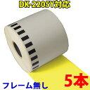 ブラザー用 黄色 長尺ラベル DK-2205y 業務用 互換 ラ...