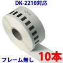 10本セット ブラザー用 長尺ラベル DK-2210 互換 ラベルプリンター用 長尺テープ(大) DK2210 DKプレカットラベル ピータッチ