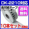 10本セット【送料無料】ブラザー 長尺ラベル DK-2210 互換 ラベルプリンター用 長尺テープ(大) DK2210 DKプレカットラベル ピータッチ 10P03Sep16