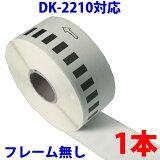 ブラザー用 長尺ラベル DK-2210 互換 ラベルプリンター用 長尺テープ(大) DK2210 DKプレカットラベル ピータッチ