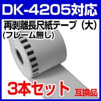 3本セットブラザー長尺ラベルDK-4205業務用再剥離弱粘着タイプ互換ラベルプリンター用長尺テープ(大)DK4205DKプレカットラベルピータッチ10P03Sep16