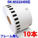 ブラザー用 名刺作成ロール 10巻 DK-N55224 業務用 互換 ラベルプリンター用 長尺テープ(大) DKN55224 DK名刺作成 ピータッチ 対応機種 ピータッチ QL-550 QL-580N QL-650TD QL-700 QL-720NW QL-800 QL-820NWB QL-1050 TypeA