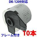 10本セットブラザー用 宛名ラベルとフレームのセット DK-1209 互換 ラベルプリンター用宛名ラベル DK1209 DKプレカットラベル ピータッチ 対応機種 ピータッチ QL-550 QL-580N QL-650TD QL-700 QL-720NW QL-800 QL-820NWB QL-1050 TypeA