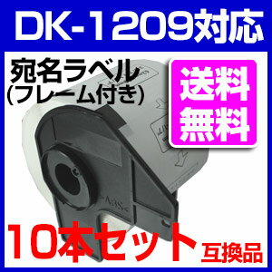 QLシリーズ専用「DKロール」互換、汎用ラベルとフレームのセット10本セット【送料無料】ブラザ...