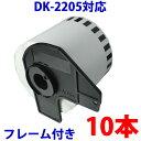 10本セットブラザー用 長尺ラベルとフレームのセット DK-2205 業務用 互換 ラベルプリンター用 長尺テープ(大) DK2205 DKプレカットラベル ピータッチ 対応機種 ピータッチ QL-550 QL-580N QL-650TD QL-700 QL-720NW QL-800 QL-820NWB QL-1050 TypeA