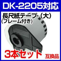 【3本セット】ブラザー長尺ラベルとフレームのセットDK-2205互換ラベルプリンター用長尺テープ(大)DK2205DKプレカットラベルピータッチ10P24Aug13