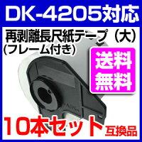 【送料無料】ブラザー長尺ラベル10本とフレームのセットDK-4205業務用再剥離弱粘着タイプ互換ラベルプリンター用長尺テープ(大)DK4205DKプレカットラベルピータッチ10P03Sep16