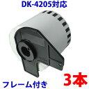 ブラザー用 長尺ラベル3本とフレームのセット DK-4205 業務用 再剥離 弱粘着タイプ 互換 ラ...