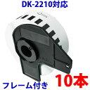 10本セット ブラザー用 長尺ラベルとフレームのセット DK-2...