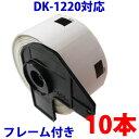 10本セット ブラザー用 食品表示用ラベルとフレームのセット DK-1220 業務用 互換 ラベルプリンター用 DK1220 賞味期限ラベル DKプレカットラベル ピータッチ 対応機種 ピータッチ QL-550 QL-580N QL-650TD QL-700 QL-720NW QL-800 QL-820NWB QL-1050 TypeA