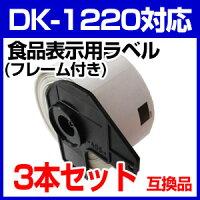3本セットブラザー食品表示用ラベルとフレームのセットDK-1220業務用互換ラベルプリンター用DK1220DKプレカットラベルピータッチ10P01Jun14