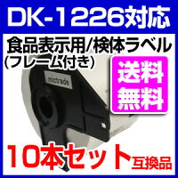 【10本セット】ブラザー食品表示用/検体ラベルとフレームのセットDK-1226互換ラベルプリンター用賞味期限ラベルDK1226DKプレカットラベルピータッチ10P03Sep16