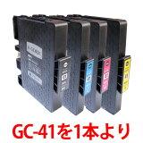 SGカートリッジ GC41 顔料 リコー 互換 インク GC41K GC41C GC41M GC41Y 対応 プリンター用 RICOH 1本より自由選択 IPSiO SG 7100 等に