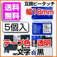 TZeテープピータッチキューブ用互換テープカートリッジ18mm透明地黒文字TZe-141対応マイラベルラベルライター汎用ブラザーピータッチテープP-TOUCHCUBE対応