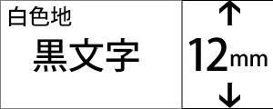 TZeテープ ピータッチキューブ用 互換テープカートリッジ 12mm 白地 黒文字 TZe-231対応 マイラベル ラベルライター お名前シール 汎用 名前シール ブラザー ピータッチ テープ 2個セット