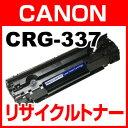 CRG-337 トナー カートリッジ リサイクル CANON 再生 キャノン Satera MF229dw MF226dn MF216n MF224dw MF222dw 等に