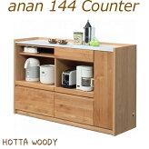 キッチンカウンターアンアン144カウンター堀田木工所アルダー無垢材背面化粧間仕切りナチュラル