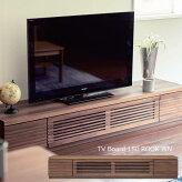 開梱設置テレビボードルーク180WNウォールナットW180cmTVボード無垢シックモダンおしゃれ北欧新生活
