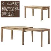 エクステンションテーブル伸長式ダイニングテーブルAkiアキ天然木くるみ柿渋塗装自然塗料130cmから210cmナチュラル伸縮式日本製国産