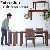 エクステンションテーブルダイニングテーブルMXT-14840MTT140cmから180cmウォールナットミキモクZEN伸縮式伸張式伸長式テーブル