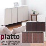 開梱設置便piatto(ピアット)ローキャビネットN150W150cm3色(タモダーク/ウォールナット/ホワイト)から選べる日本製松永家具