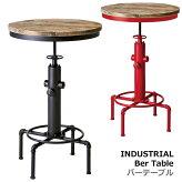 バーテーブル昇降式INDUSTRIALインダストリアルおしゃれ西海岸KNT-A801ヴィンテージラウンドテーブルリフトテーブルカフェ