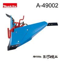 マキタ管理機ブルー溝浚器<A-49002>