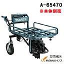 マキタ 充電式運搬車用パイプフレーム荷台 <A-65470>...
