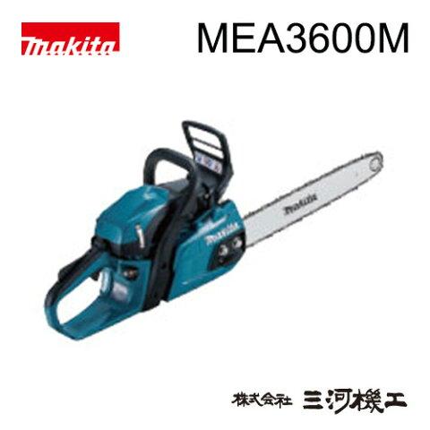マキタ エンジンチェーンソー <MEA3600M・青> 楽らくスタート 層状掃気エンジン 遠心分離式エアフィルタシステム ガイドバー長さ350mm 排気量35.2mL 最大出力1.7kW