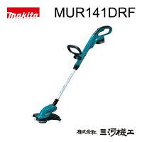 マキタ充電式草刈機<MUR141DRF>