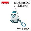 マキタ 充電式噴霧器 <MUS155DZ> 18V 本体のみ