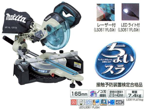 マキタスライドマルノコ165mm<LS0611FL>レーザー・LEDライト・チップソー付 定規作業台丸鋸丸ノコまるのこ充電式12