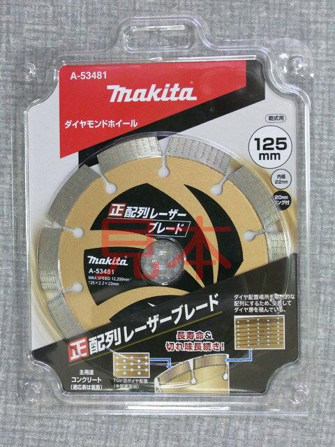 A-53481 マキタ電動工具 正配列レーザーブレード125mm ダイヤモンドホイール