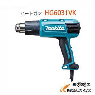マキタヒートガン<HG6031VK>makita ホットエアガン温度・風量2段階切替ホットガンヒーテックガン電動工具激安おすすめ