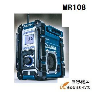 マキタ 充電式ラジオ 青<MR108> バッテリ・充電器別売