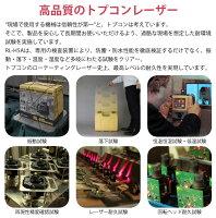 【送料無料但し沖縄・北海道除く】【三脚付き】【正規品・保証有】タジマTAJIMATOPCON(トプコン)ローテーティングレーザー<RL-H5ADB>乾電池仕様受光器LS-80L三脚付セット品(RL-H4C後継機種)RLH5ADBRL−H5ADB【あす楽】【RLH4Cの後継最安値挑戦】