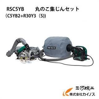 HiKOKIハイコーキ(旧日立工機)丸のこ集塵機セット<RSC5YB3(S)>チップソー付丸ノコマルノコ集じん機RSC5YB3S