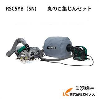 HiKOKIハイコーキ(旧日立工機)丸のこ集塵機セット<RSC5YB3(SN)>丸ノコマルノコ集じん機RSC5YB3SN 電動工