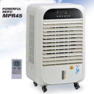 【熱中症対策】 メイホー パワフル冷風機 < MPR-45 > 50HZ (すずかぜ) MPR45 MPR−45 【冷風扇 気化式 ワキタ パワフル冷風機 涼 業務用 法人様限定 最安値挑戦 激安 おすすめ 人気】