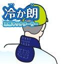 【熱中症対策】ネッククーラー 冷か朗(つめたかろう)<N11